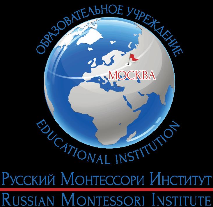 Русский Монтессори Институт